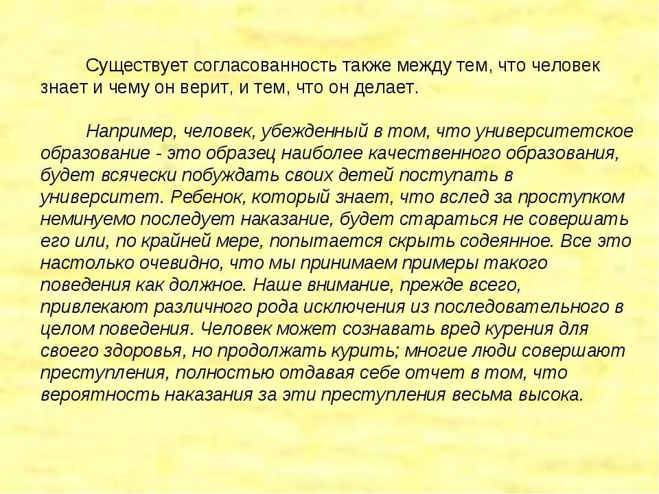Существует согласованность также между тем, что человек знает и чему он верит...