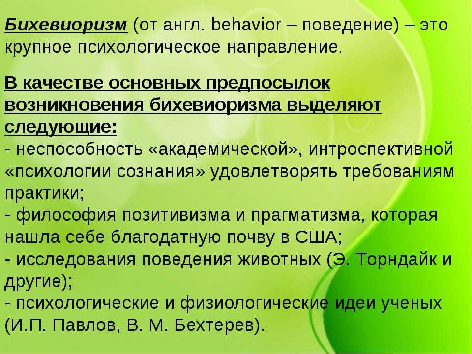Бихевиоризм (от англ. behavior – поведение) – это крупное психологическое нап...