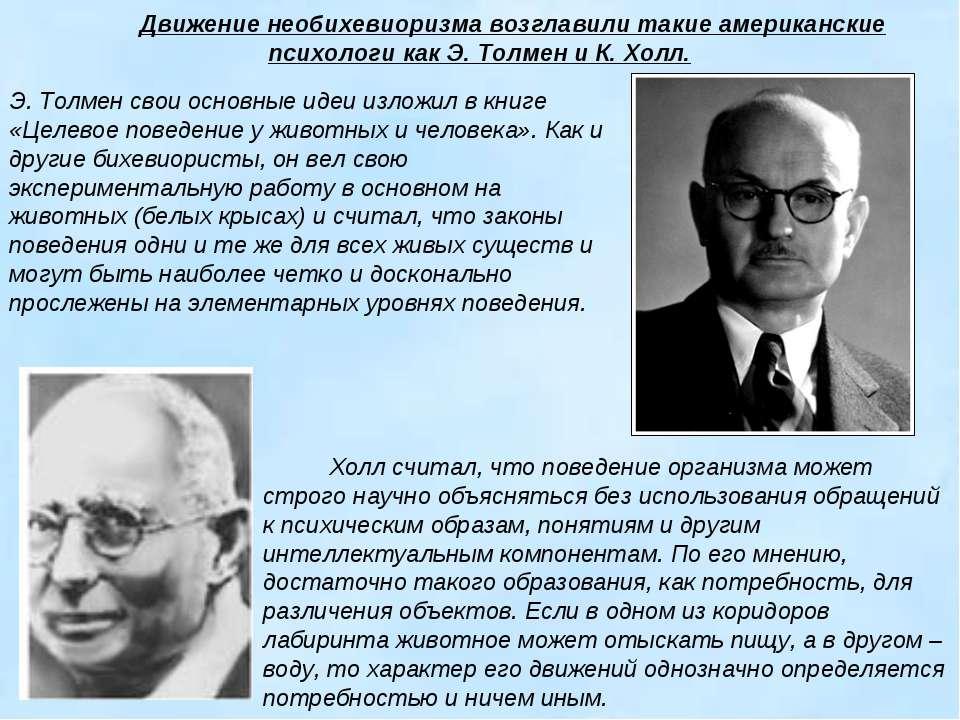 Движение необихевиоризма возглавили такие американские психологи как Э. Толме...
