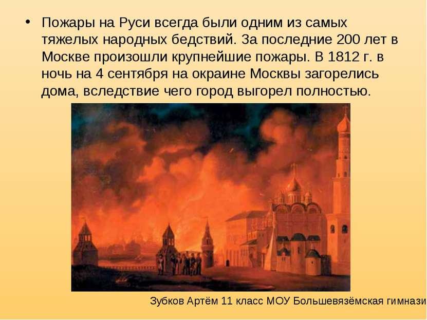 Пожары на Руси всегда были одним из самых тяжелых народных бедствий. За после...