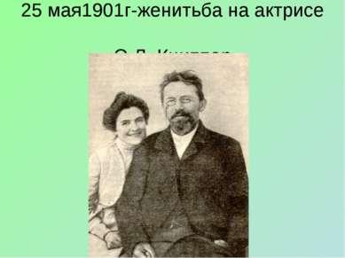 25 мая1901г-женитьба на актрисе О.Л. Книппер