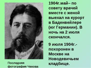 Последняя фотография Чехова 1904г.май– по совету врачей вместе с женой выехал...