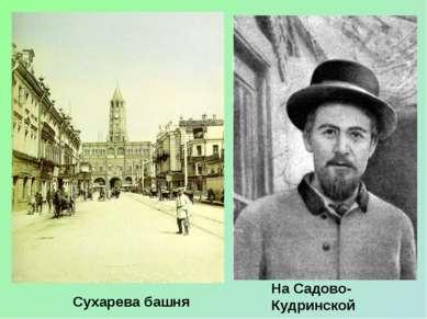 Сухарева башня На Садово-Кудринской