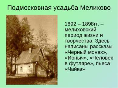Подмосковная усадьба Мелихово 1892 – 1898гг. –мелиховский период жизни и твор...