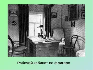 Рабочий кабинет во флигеле