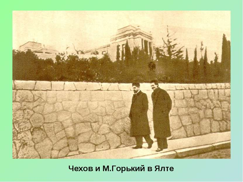 Чехов и М.Горький в Ялте
