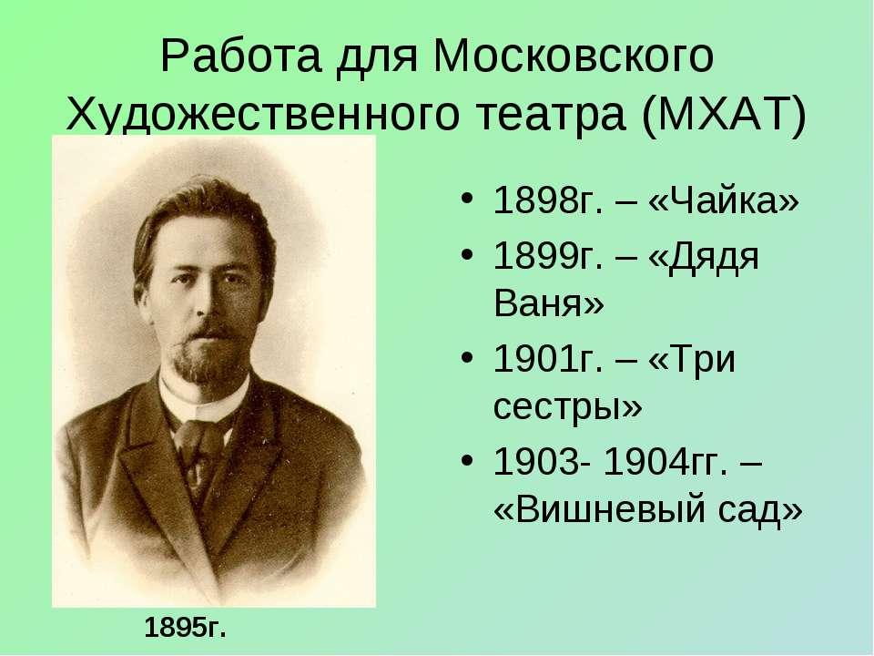 Работа для Московского Художественного театра (МХАТ) 1898г. – «Чайка» 1899г. ...