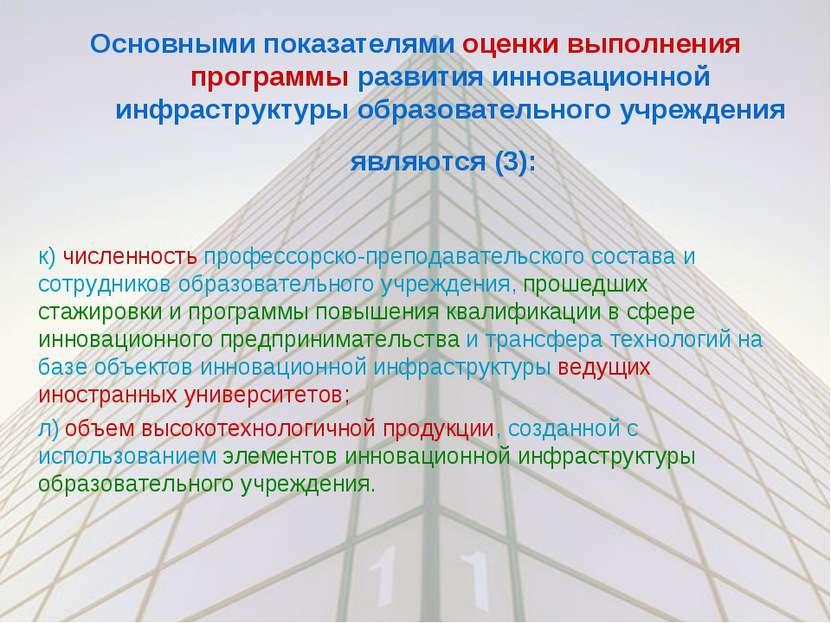 Основными показателями оценки выполнения программы развития инновационной инф...