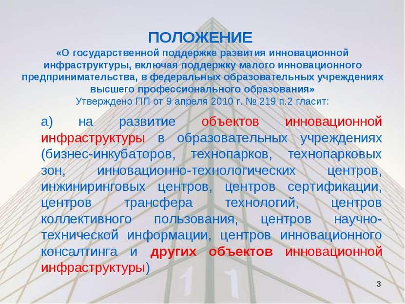 а) на развитие объектов инновационной инфраструктуры в образовательных учрежд...