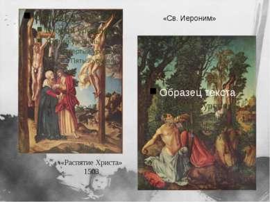«Распятие Христа» 1503 «Св. Иероним»