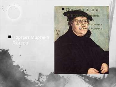 Портрет Мартина Лютера