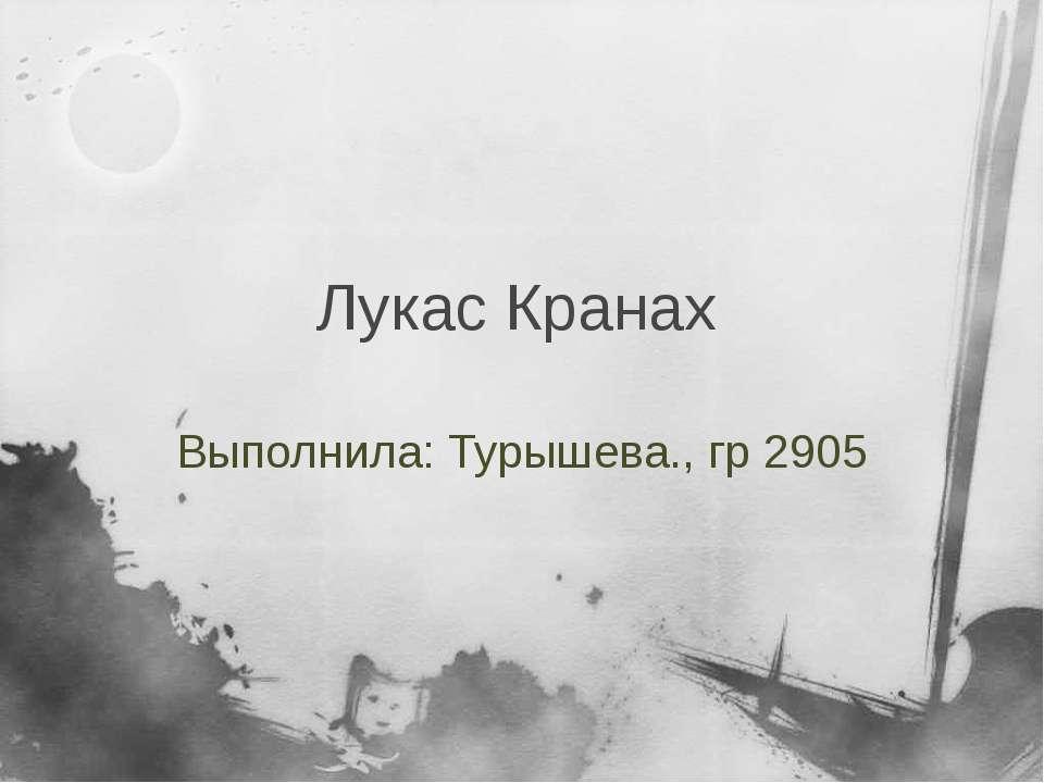 Лукас Кранах Выполнила: Турышева., гр 2905