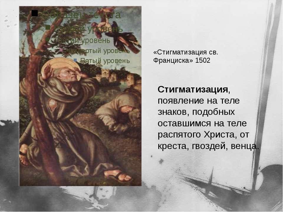 «Стигматизация св. Франциска» 1502 Стигматизация, появление на теле знаков, п...