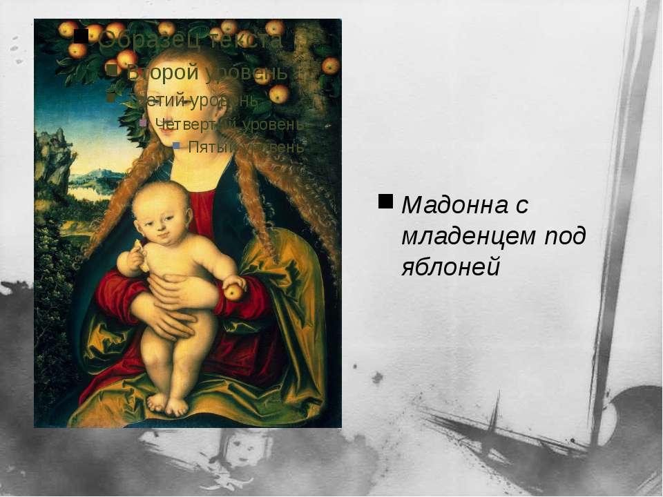 Мадонна с младенцем под яблоней