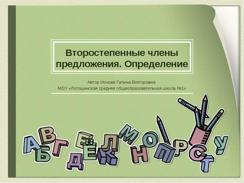 Второстепенные члены предложения. Определение Автор Ионова Галина Викторовна ...