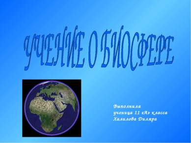 Выполнила ученица 11 «А» класса Халилова Диляра