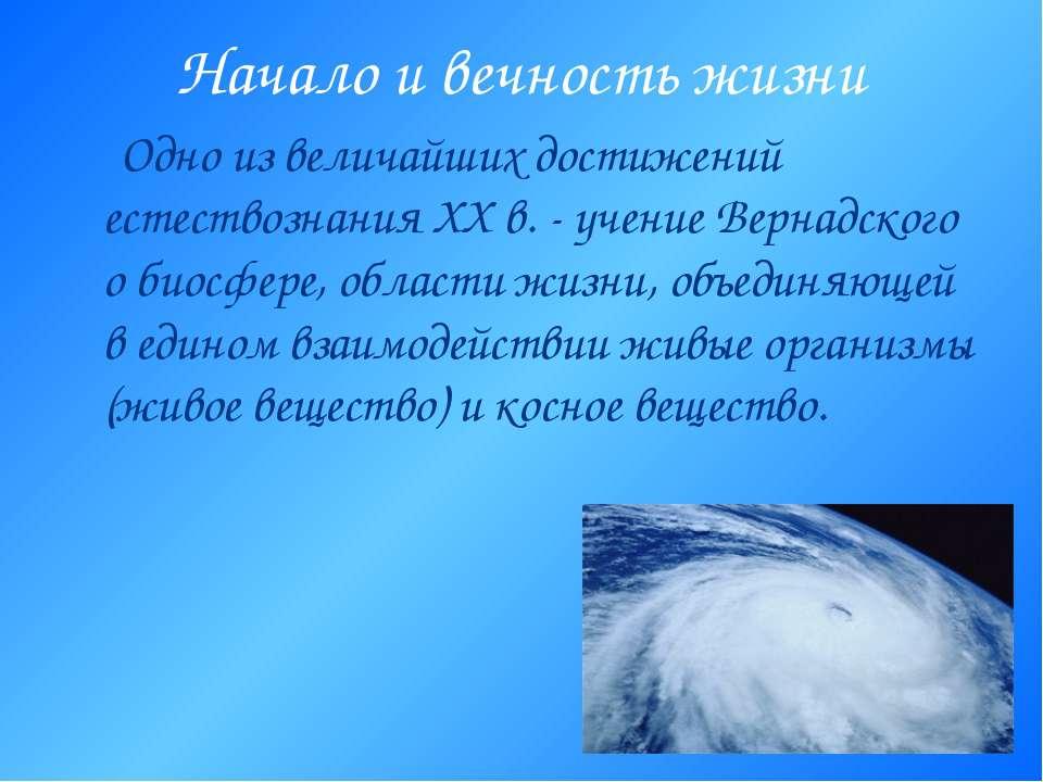 Начало и вечность жизни Одно из величайших достижений естествознания XX в. - ...