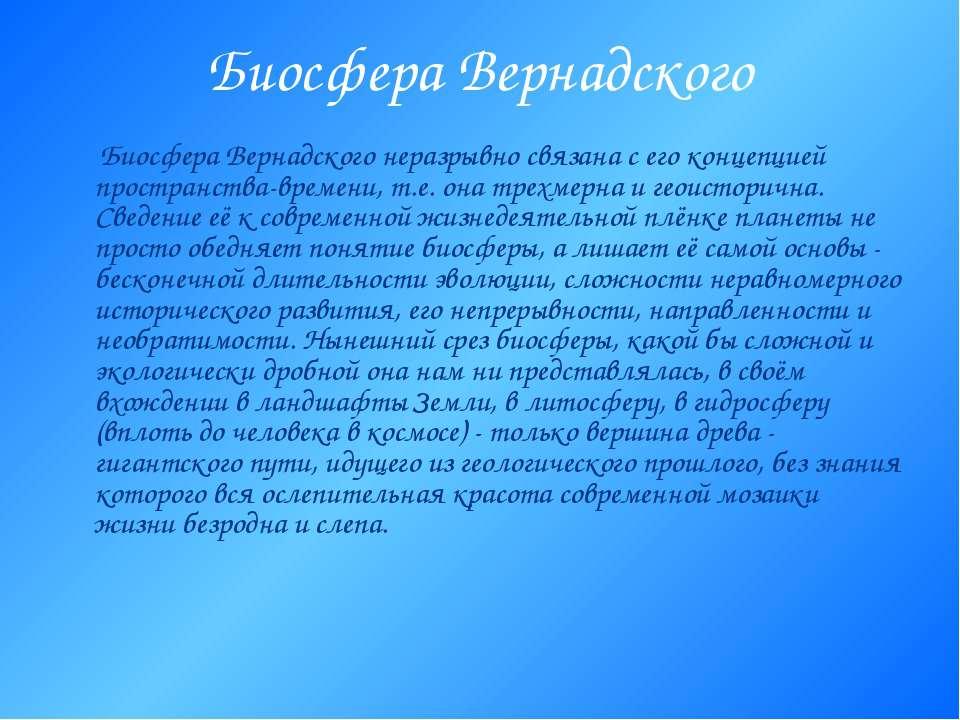 Биосфера Вернадского Биосфера Вернадского неразрывно связана с его концепцией...