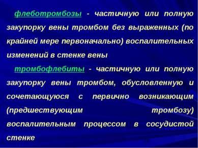 флеботромбозы - частичную или полную закупорку вены тромбом без выраженных (п...