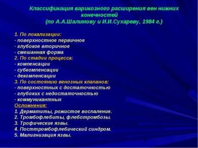 Классификация варикозного расширения вен нижних конечностей (по А.А.Шалимову ...