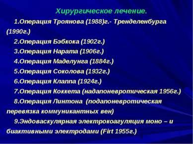 Хирургическое лечение. 1.Операция Троянова (1988)г.- Тренделенбурга (1990г.) ...