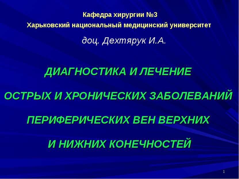 Кафедра хирургии №3 Харьковский национальный медицинский университет ДИАГНОСТ...