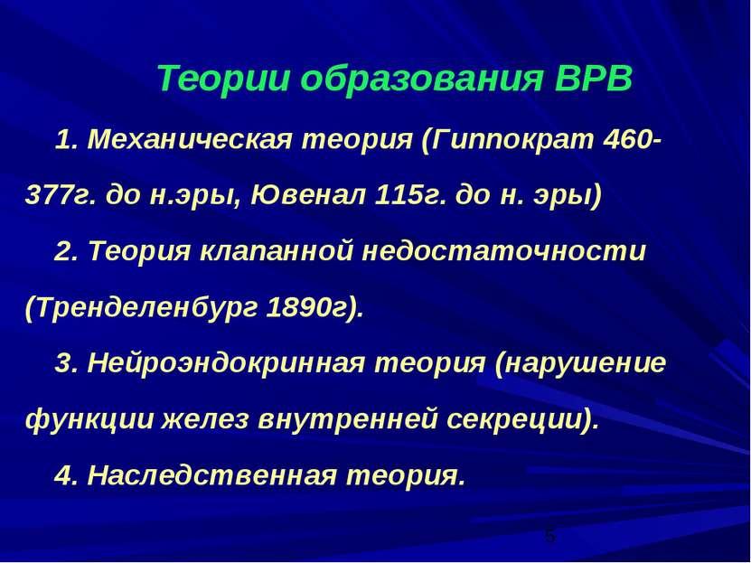 Теории образования ВРВ 1. Механическая теория (Гиппократ 460-377г. до н.эры, ...