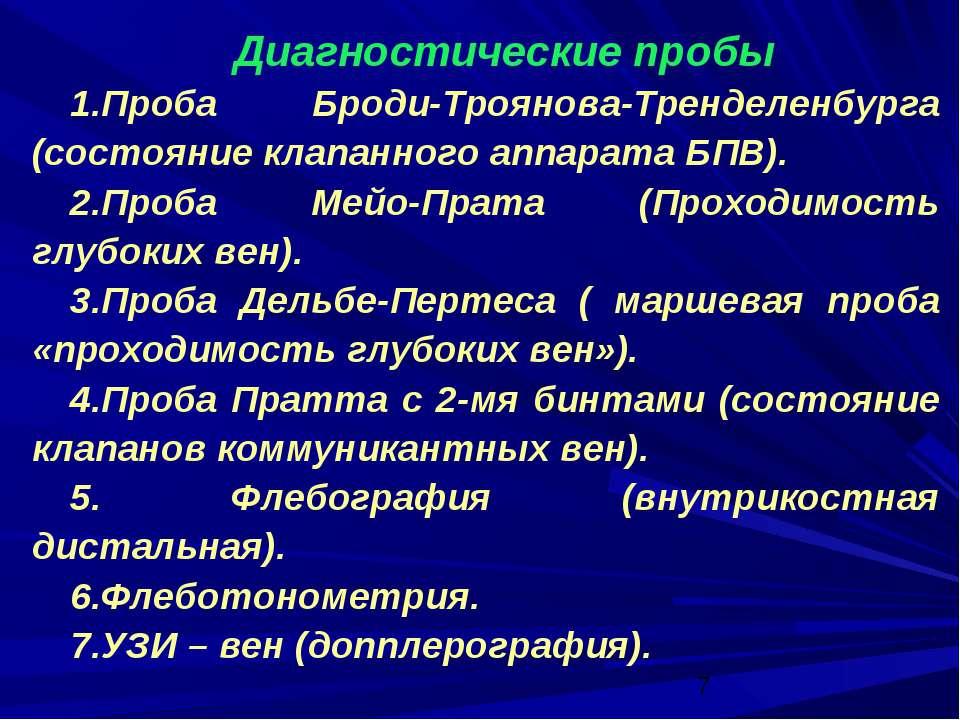 Диагностические пробы 1.Проба Броди-Троянова-Тренделенбурга (состояние клапан...