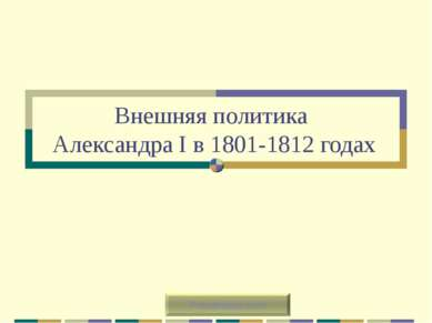 Внешняя политика Александра I в 1801-1812 годах
