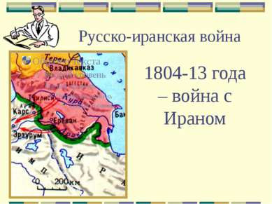 Русско-иранская война 1804-13 года – война с Ираном