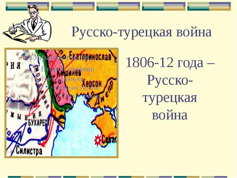 Русско-турецкая война 1806-12 года – Русско-турецкая война