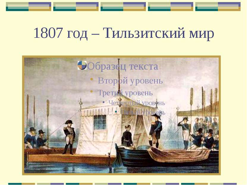 1807 год – Тильзитский мир