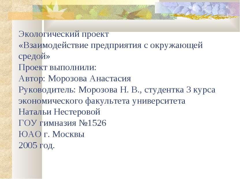 Экологический проект «Взаимодействие предприятия с окружающей средой» Проект ...
