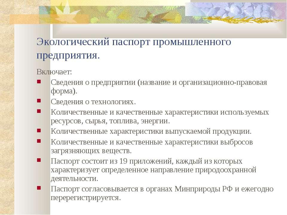 Экологический паспорт промышленного предприятия. Включает: Сведения о предпри...