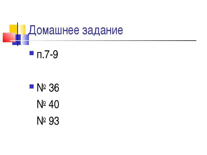 Домашнее задание п.7-9 № 36 № 40 № 93