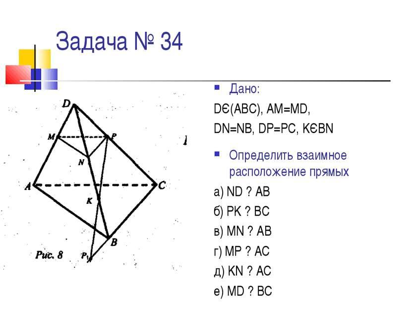 Задача № 34 Дано: DЄ(АВС), АМ=МD, DN=NB, DP=PC, KЄBN Определить взаимное расп...