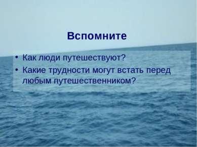 Вспомните Как люди путешествуют? Какие трудности могут встать перед любым пут...