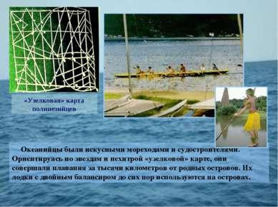 Океанийцы были искусными мореходами и судостроителями. Ориентируясь по звезда...