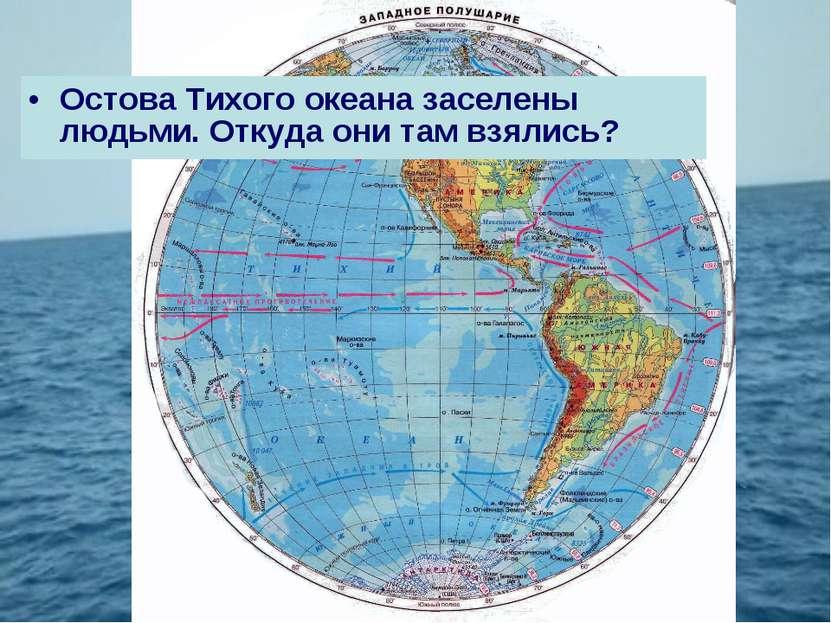 Остова Тихого океана заселены людьми. Откуда они там взялись?