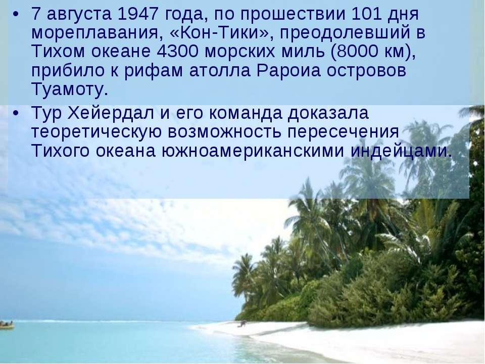 7 августа 1947 года, по прошествии 101 дня мореплавания, «Кон-Тики», преодоле...