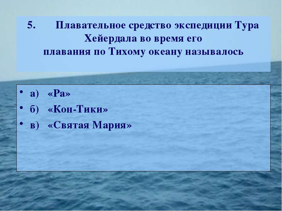 5. Плавательное средство экспедиции Тура Хейердала во время его плавания по Т...