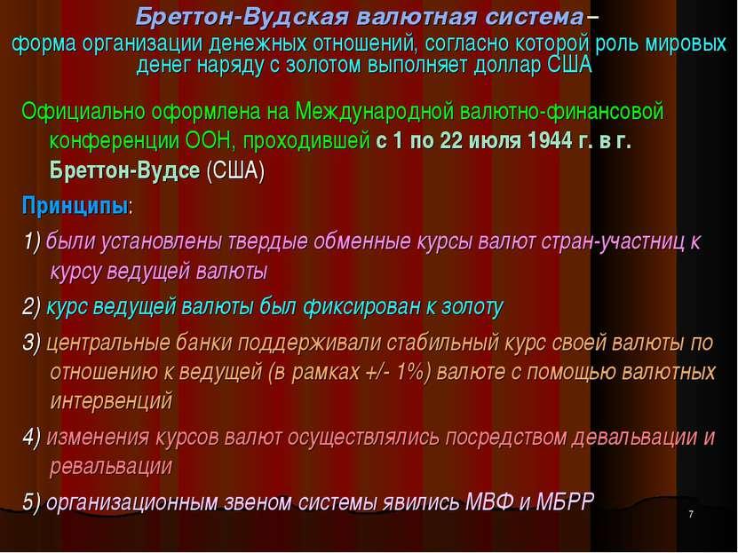 Бреттон-Вудская валютная система – форма организации денежных отношений, согл...