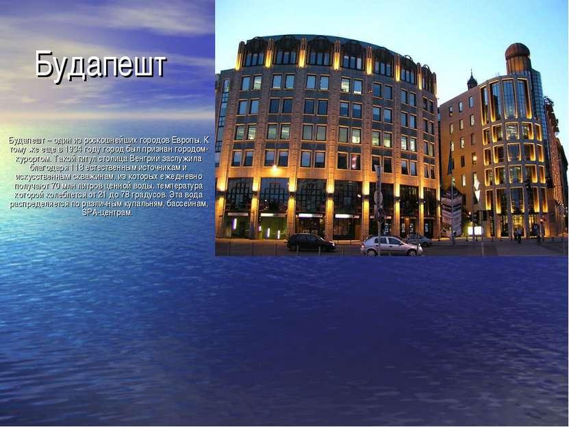 Будапешт Будапешт – один из роскошнейших городов Европы. К тому же еще в 1934...