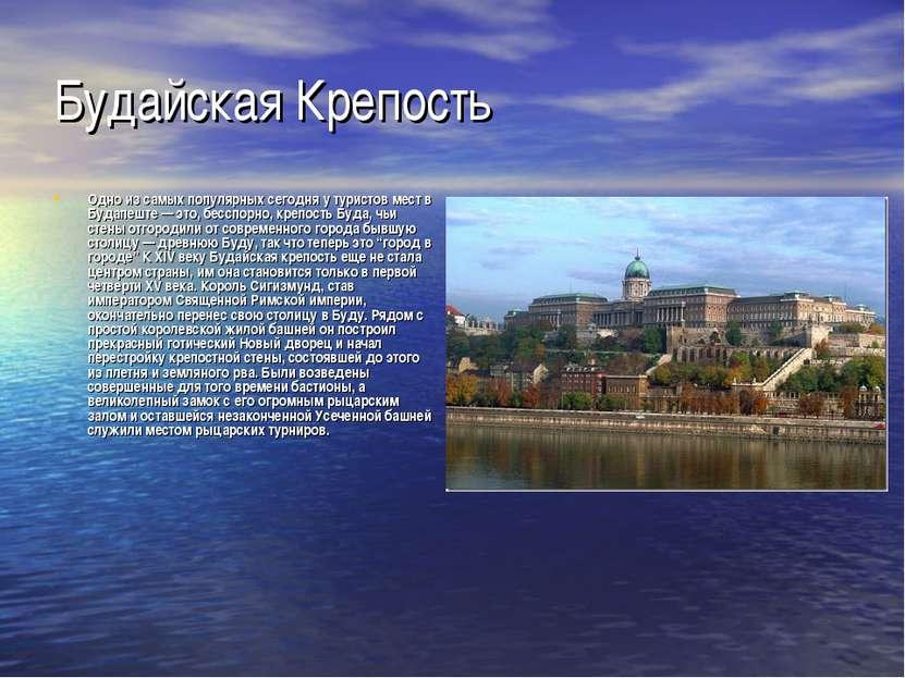 Будайская Крепость Одно из самых популярных сегодня у туристов мест в Будапеш...