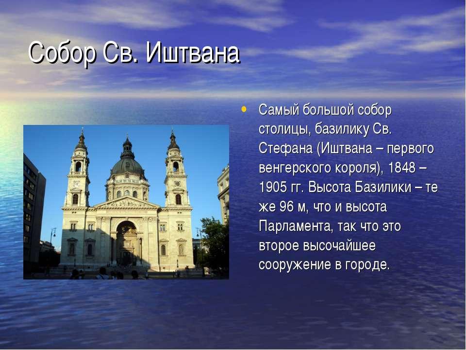 Собор Св. Иштвана Самый большой собор столицы, базилику Св. Стефана (Иштвана ...