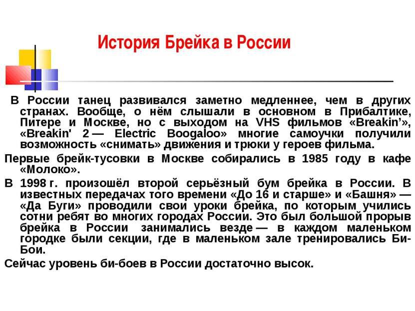 История Брейка в России В России танец развивался заметно медленнее, чем в др...