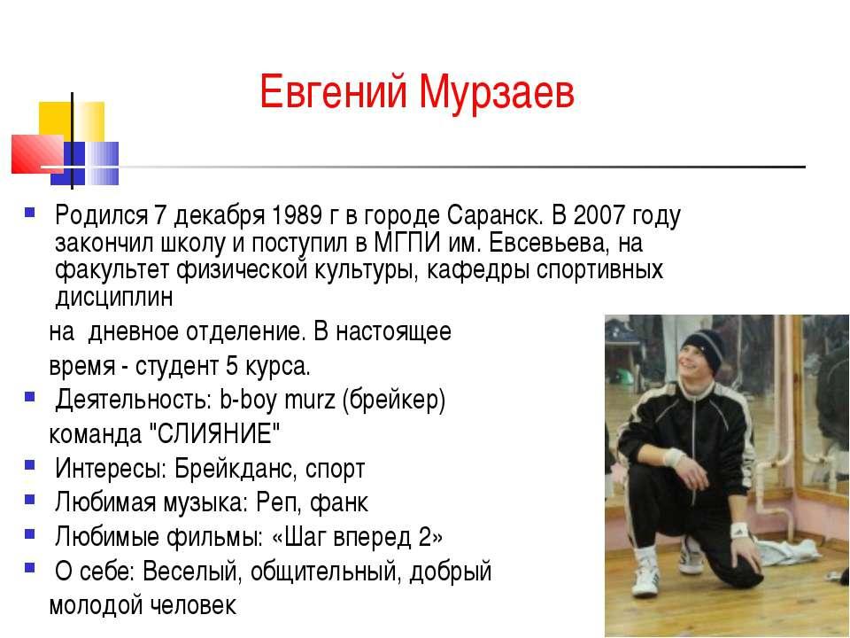 Евгений Мурзаев Родился 7 декабря 1989 г в городе Саранск. В 2007 году законч...