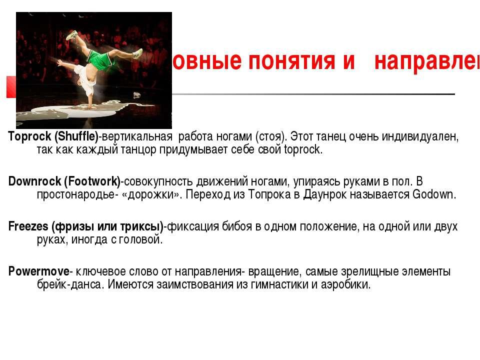 Основные понятия и направления Toprock (Shuffle)-вертикальная работа ногами (...