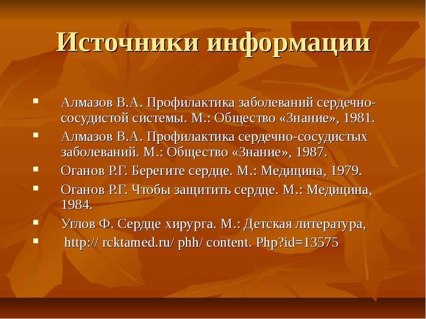 Источники информации Алмазов В.А. Профилактика заболеваний сердечно-сосудисто...