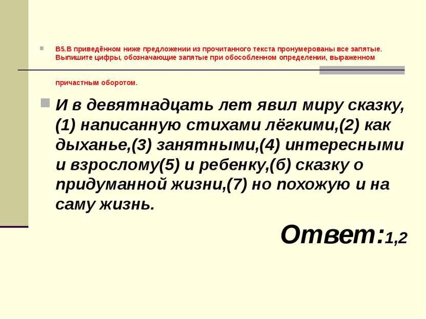 В5.В приведённом ниже предложении из прочитанного текста пронумерованы все за...